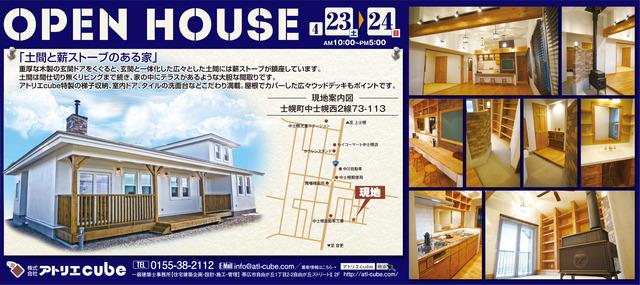 柴山邸広告.jpg