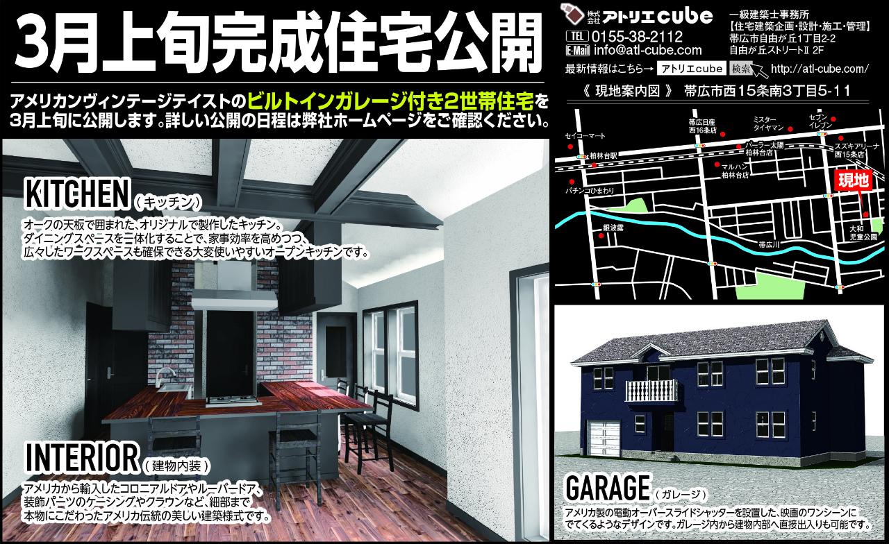 http://atl-cube.com/blog/images/s190213cube.jpg
